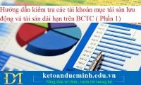 Hướng dẫn kiểm tra các tài khoản mục tài sản lưu động và tài sản dài hạn trên BCTC ( Phần 1)